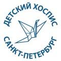 Детский хоспис Санкт-Петербурга и Ленинградской области