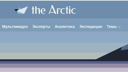 Arctic.ru